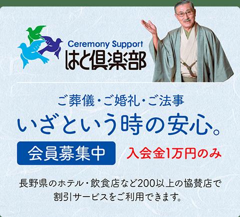 はと倶楽部 会員募集中。ご葬儀・ご婚礼・ご法事 いざという時の安心。長野県のホテル・飲食店など200以上の協賛店で割引サービスをご利用できます。
